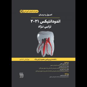 اصول و درمان اندودانتیکس ترابی نژاد ۲۰۲۱ | چاپ سیاه و سفید