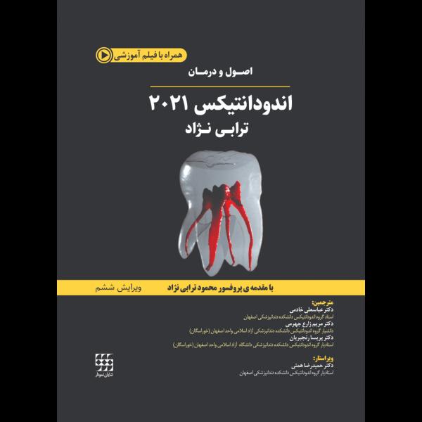 اصول و درمان اندودانتیکس ترابی نژاد 2021 - چاپ سیاه و سفید