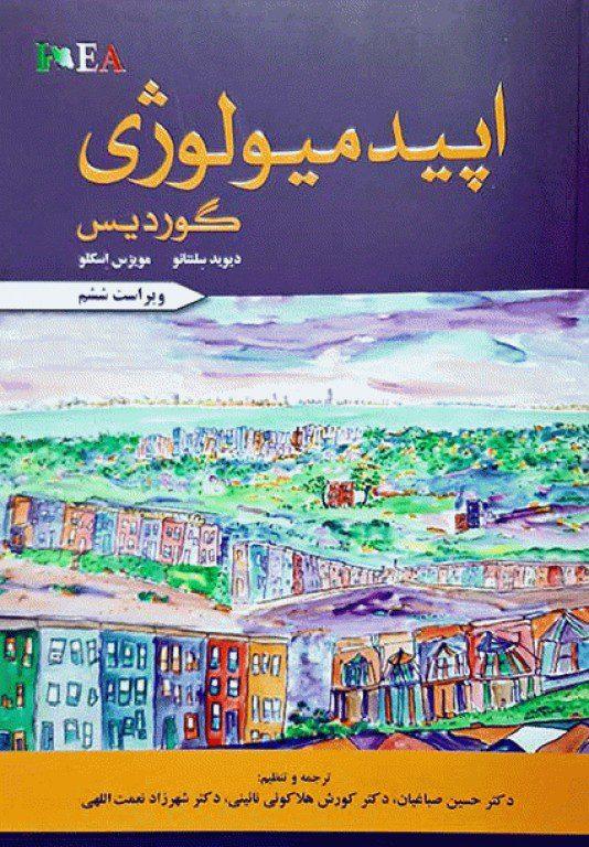 اپیدمیولوژی گوردیس 2019 - ترجمه دکتر صباغیان