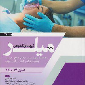 اصول بیهوشی میلر ۲۰۲۰ | جلد ۱۷ ( ملاحظات بیهوشی در جراحی اطفال , جراحی چشم , ENT )