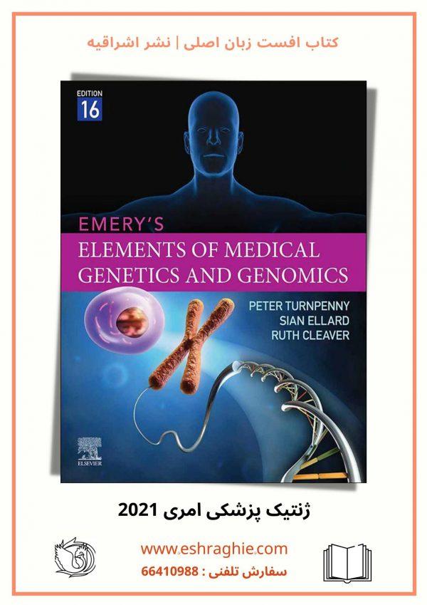 کتاب ژنتیک پزشکی امری 2021 | Emery's Elements of Genetics