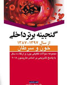 گنجینه برتر ۱۳۸۷ تا ۱۳۹۷ | آزمون بورد و ارتقا داخلی خون و سرطان