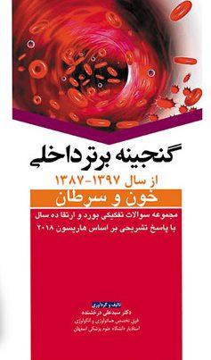 گنجینه برتر 1387 تا 1397 | آزمون بورد و ارتقا داخلی خون و سرطان