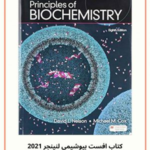 Lehninger Principles Of Biochemistry 8th Edition | بیوشیمی لنینجر ۲۰۲۱