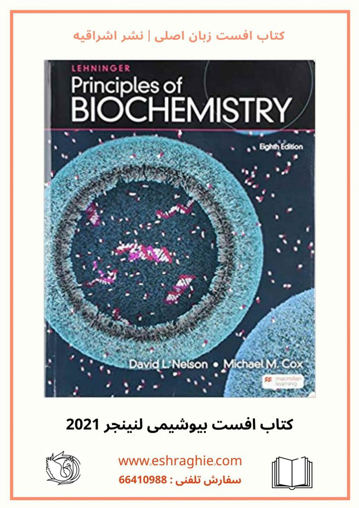 Lehninger Principles of Biochemistry 8th Edition | بیوشیمی لنینجر 2021