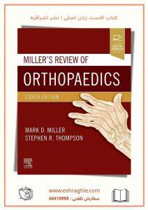 کتاب ارتوپدی میلر 2020 | Miller's Review of Orthopaedics