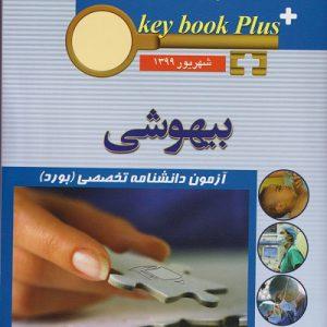 KEYBOOK | مجموعه سوالات آزمون بورد بیهوشی : شهریور ۱۳۹۹