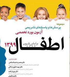 آزمون بورد تخصصی اطفال ۹۹ | بر اساس کودکان نلسون ۲۰۲۰