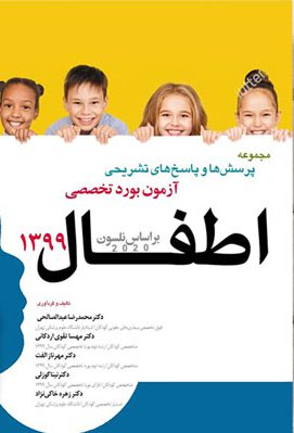 آزمون بورد تخصصی اطفال 99 - بر اساس کودکان نلسون 2020