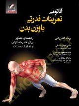 آناتومی تمرینات قدرتی با وزن بدن | برت کنترراس