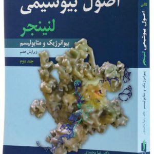 اصول بیوشیمی لنینجر ۲۰۱۷ | جلد ۲ | رضا محمدی