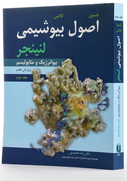 اصول بیوشیمی لنینجر 2017 - جلد 2 - رضا محمدی | بیوانرژیک و متابولیسم