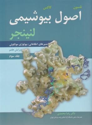 اصول بیوشیمی لنینجر 2017 - جلد 3 - رضا محمدی | مسیر های اطلاعاتی - بیولوژی مولکول