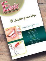 اکسیر آبی | مجموعه سوالات آزمون دستیاری دندانپزشکی ۱۳۹۹