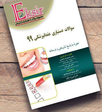 اکسیر آبی | مجموعه سوالات آزمون دستیاری دندانپزشکی 1399