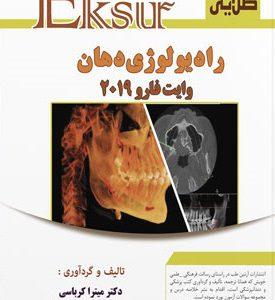 اکسیر | نکات طلایی رادیولوژی دهان : وایت فارو ۲۰۱۹