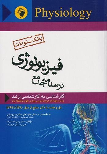جلد کتاب بانک سوالات درسنامه جامع فیزیولوژی ( کارشناسی به کارشناسی ارشد )