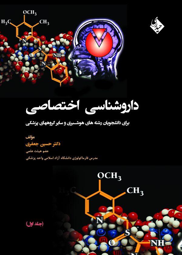 داروشناسی اختصاصی برای دانشجویان هوشبری | جلد اول | دکتر حسین جعفری