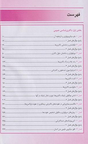 فهرست کتاب بانک سؤالات تألیفی باکتری شناسی پزشکی - تالیف دکتر جلال مردانه