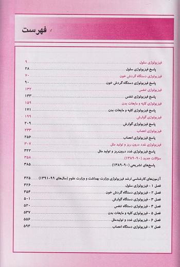 فهرست کتاب بانک سوالات درسنامه جامع فیزیولوژی ( کارشناسی به کارشناسی ارشد )