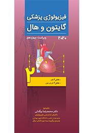 فیزیولوژی گایتون و هال ۲۰۲۰ | جلد دوم ( فصل : قلب و گردش خون )