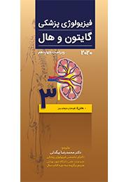 فیزیولوژی گایتون و هال ۲۰۲۰ | جلد سوم ( فصل : کلیه )