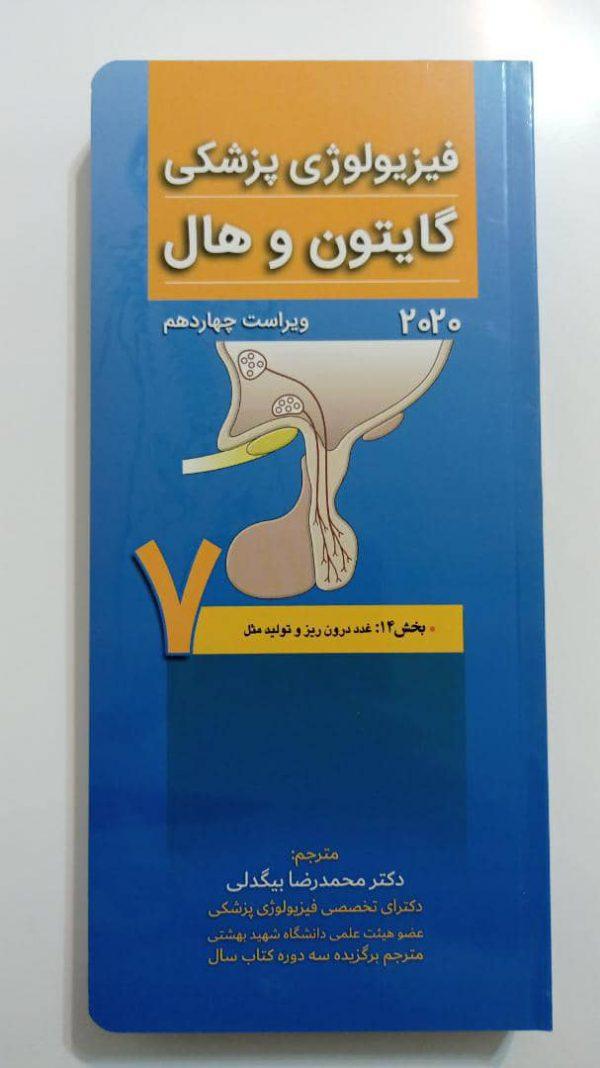 فیزیولوژی گایتون و هال 2020 | جلد هفتم ( غدد درون ریز و تولید مثل) | دکتر محمدرضا بیگدلی