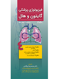 فیزیولوژی گایتون و هال ۲۰۲۰ | جلد چهارم ( سلول های خونی – تنفس )