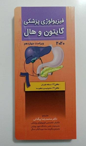 فیزیولوژی گایتون و هال 2020 | جلد ششم ( دستگاه گوارش | متابولیسم ) | دکتر محمدرضا بیگدلی