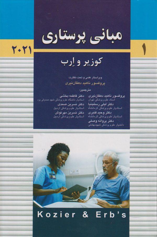 کتاب مبانی پرستاری کوزیر و ارب 2021   جلد اول