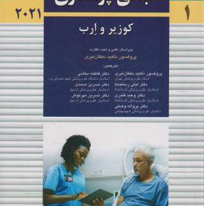 مبانی پرستاری کوزیر و ارب ۲۰۲۱ | جلد اول