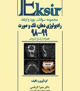 مجموعه سوالات بورد و ارتقاء رادیولوژی دهان فک صورت | ۱۳۹۸ – ۱۳۹۹