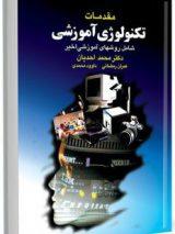 مقدمات تکنولوژی آموزشی | دکتر محمد احدیان
