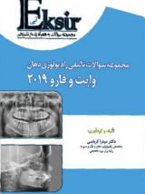 اکسیر آبی | مجموعه سوالات تالیفی رادیولوژی دهان وایت فارو ۲۰۱۹