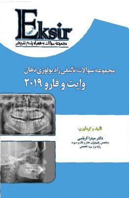 کتاب سوالات رادیولوژی دهان وایت فارو 2019   میترا کرباسی   اشراقیه
