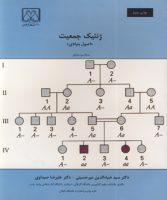 ژنتیک جمعیت : اصول بنیادی | چاپ سوم