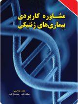 کتاب مشاوره کاربردی بیماریهای ژنتیکی