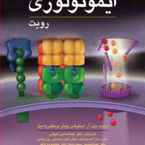 کتاب ایمونولوژی رویت ۲۰۲۱