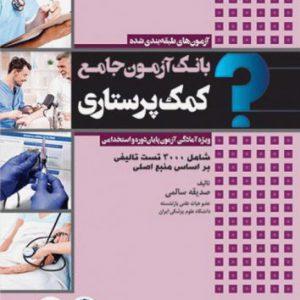 کتاب بانک آزمون طبقه بندی شده کمک پرستاری