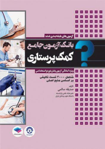 کتاب بانک آزمون جامع طبقهبندی شده کمک پرستاری