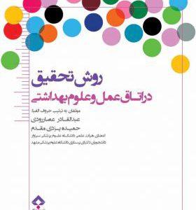 کتاب روش تحقیق در اتاق عمل و علوم بهداشتی