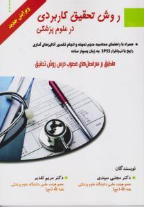 کتاب روش تحقیق کاربردی در علوم پزشکی