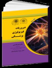 ضروریات فیزیولوژی پزشکی | دکتر اصغر قاسمی