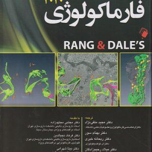 کتاب فارماکولوژی رنگ و دیل ۲۰۲۰ | RANG & DALE'S