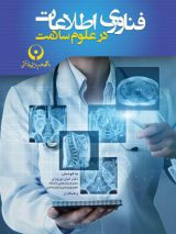 کتاب فناوری اطلاعات در علوم سلامت | دکتر کیان نوروزی