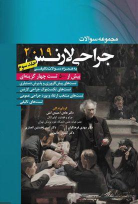 کتاب مجموعه سوالات جراحی لارنس ۲۰۱۹ - جلد سوم - آحمدی آملی - نشر اشراقیه