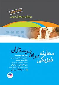 کتاب معاینه فیزیکی برای پرستاران | ویراست چهارم