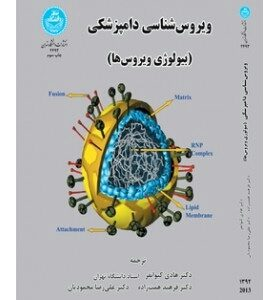 کتاب ویروس شناسی دامپزشکی | بیولوژی ویروس ها