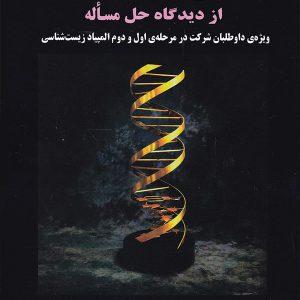 کتاب ژنتیک از دیدگاه حل مساله | تالیف ساسان امینی