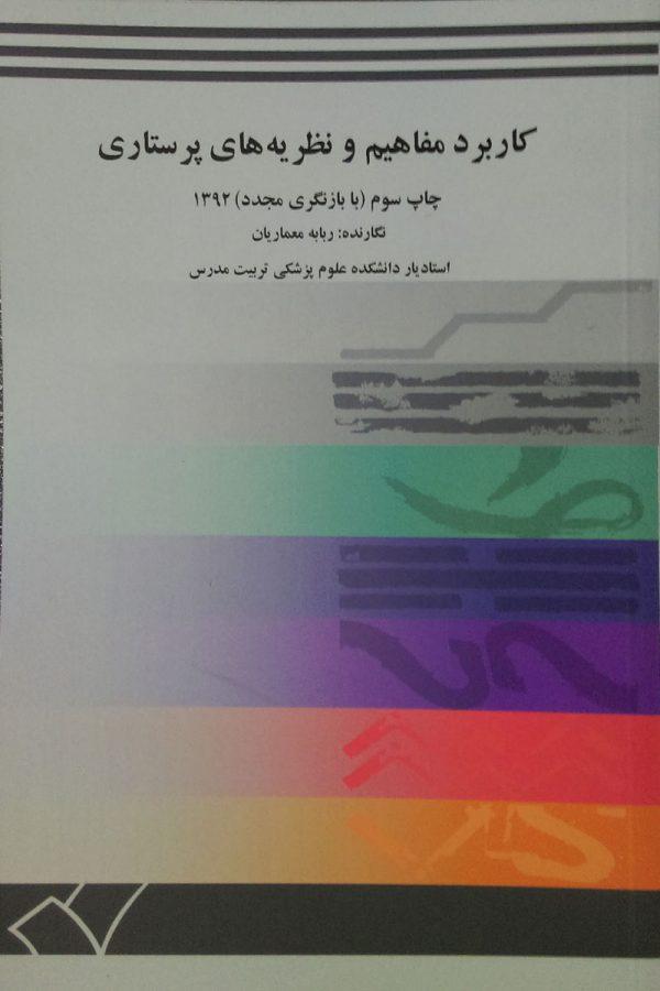کتاب کاربرد مفاهیم و نظریه های پرستاری | ربابه معماریان